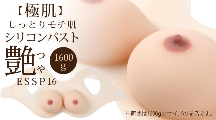 【極肌】シリコンバスト-艶(つや)-1600g【しっとりモチ肌】ESSP16